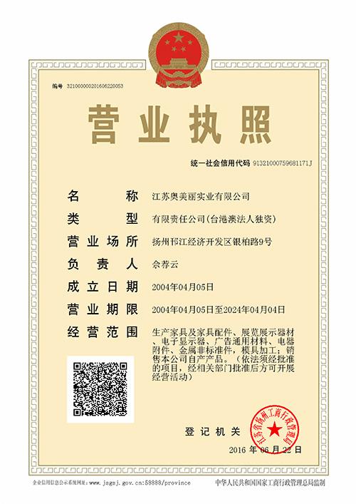 江苏奥美丽实业有限公司营业执照