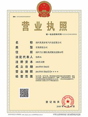 扬州奥美丽电气科技有限公司营业执照