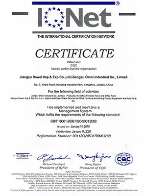 奥美丽ISO 9000认证