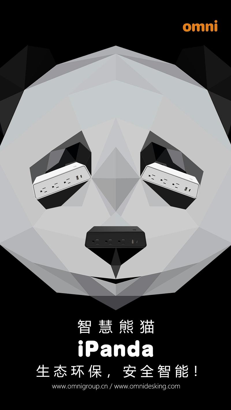 iPanda(智慧熊猫)为你而生