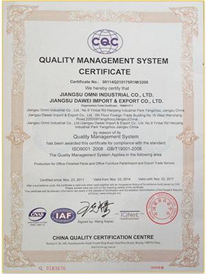 奥美丽质量管理体系认证证书