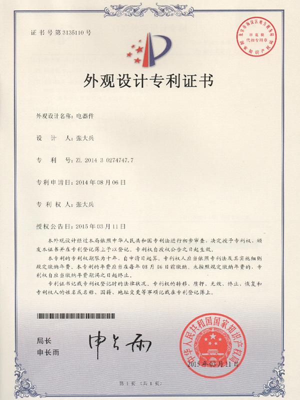 奥美丽电器件外观设计专利证书