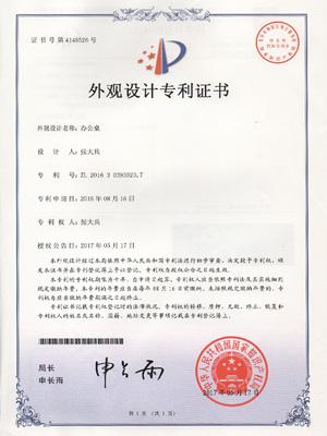 奥美丽办公桌外观设计专利证书