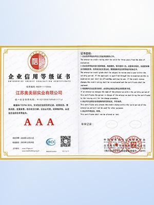 奥美丽企业信用AAA等级证书