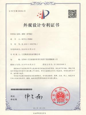 奥美丽座椅(多用途)外观设计专利证书