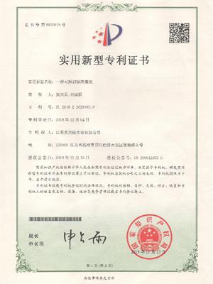 奥美丽一种可拆卸插座模块实用型专利证书