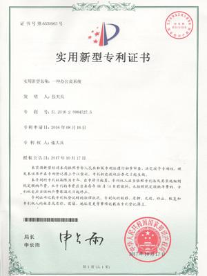 奥美丽一种办公桌系统实用新型专利证书