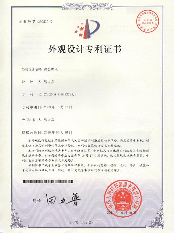 奥美丽办公屏风外观设计专利证书